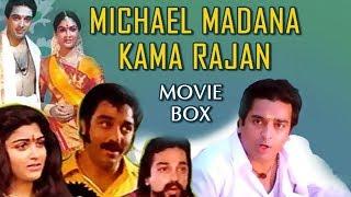 Michael Madana Kama Rajan Full Movie In A Song | Moviebox | Sundari Neeyum |Kamal Hassan| Ilaiyaraja