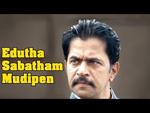 Edutha Sabatham Mudipen Full Movie - Arjun, Banuchandar, K R Vijaya, Ashwini