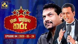 Hitha Illana Tharu 2020-05-24
