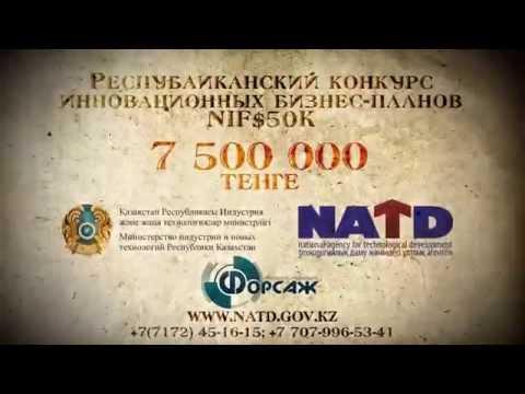 Анонсирующий видеоролик Республиканского конкурса инновационных бизнес-планов NIF$50K-2014