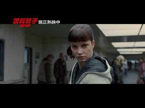 【銀翼殺手2049】好評熱映中