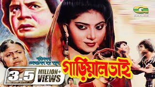 Gariyal Bhai | Full Movie | Elias Kanchan | Anju | Dildar | Super Hit Bangla Movie,