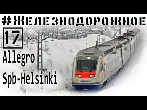 Вся правда про скоростной поезд Аллегро. Из России в Финляндию. #Железнодорожное  - 17 серия.