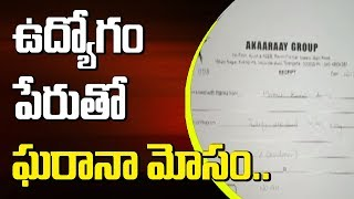 Fake Consultancy Cheats Unemployed Youth ll Akaaraay Group ll Hyderabad