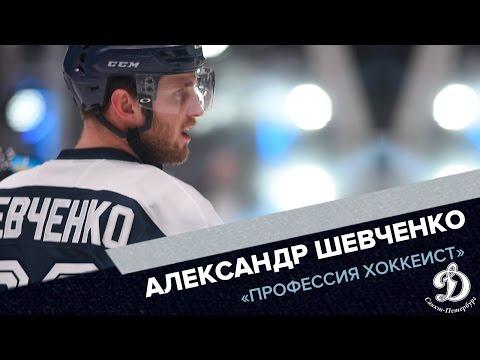 Профессия: хоккеист - Александр Шевченко