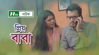 Priyo Baba l প্রিয় বাবা   Irfan Sazzad   Moushumi Hamid   NTV Natok 2019