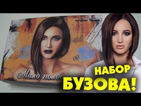 НАБОР МАЛО ПОЛОВИН от Ольга Бузова