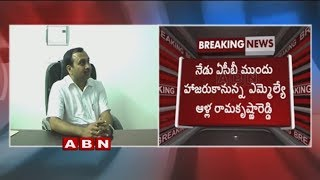 YCP MLA Alla Ramakrishna Reddy to appear before ACB today