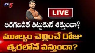 ఆయుధాలతోనే బుద్ది చెప్పాలా.? దౌత్యానికి కాలం చెల్లిందా..??  | Top Story With TV5 Murthy | TV5 LIVE