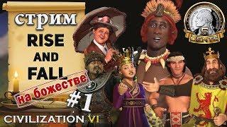 Новые механики, стили игры на примере игры на божестве в Civilization 6   VI  Rise and Fall - part 1