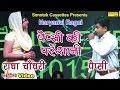पैप्सी की परेशानी || Radha Chaudhary, Pepsi Sharma || Haryanvi Ragni
