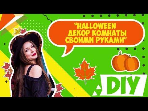AFINKA DIY: Декор комнаты на Halloween 2017 своими руками