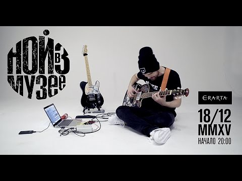 Noize MC - Голос & Струны
