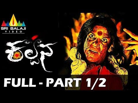 Kalpana Full Movie || Part 1/2 || Upendra, Saikumar, Lakshmi Rai || With English Subtitles