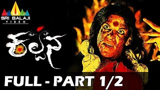 Kalpana - Kalpana Full Movie || Part 1/2 || Upendra, Saikumar, Lakshmi Rai || With English Subtitles