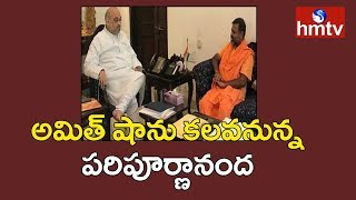 Paripoornananda Swami To Meet Amit Shah At 3 PM Today | hmtv