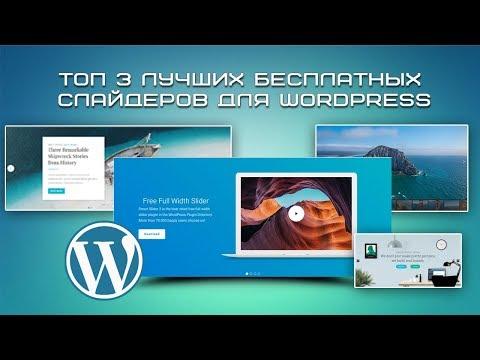 ТОП 3 лучших бесплатных слайдеров для WordPress