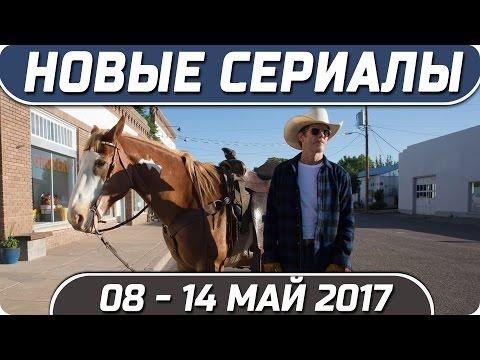 Новые сериалы: Весна 2017 (Май 8 - 14) Выход новых сериалов 2017 #Кино