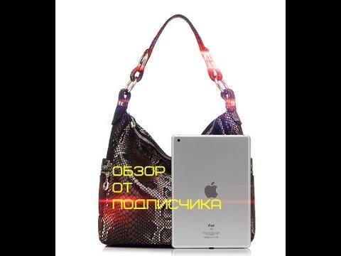 Как найти бренды сумок на алиэкспресс