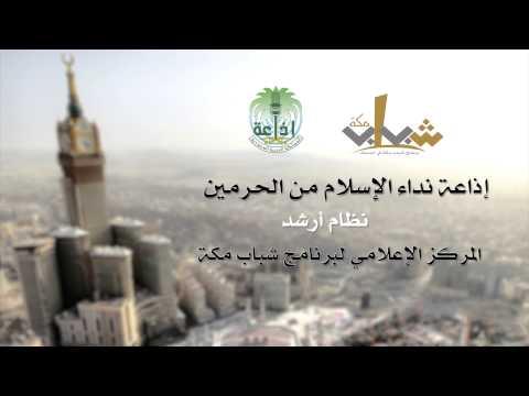 إذاعة نداء الإسلام من الحرمين - نظام أرشد | برنامج #شباب_مكة في خدمتك
