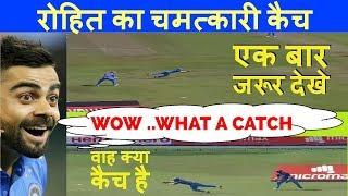 Rohit Sharma take excellent Catch of mandis    Bumrah take kusal mandis Wicket    India vs sri Lanak