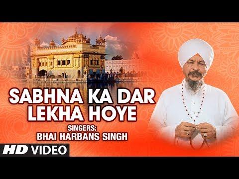 Bhai Harbans Singh (Jagadhri Wale) - Sabhna Ka Dar Lekha Hoye...