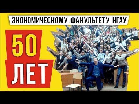 50 лет Экономическому  факультету НГАУ 2010 год