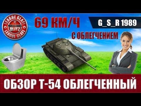 WoT Blitz Обзор Т 54 облегченный - World of Tanks Blitz