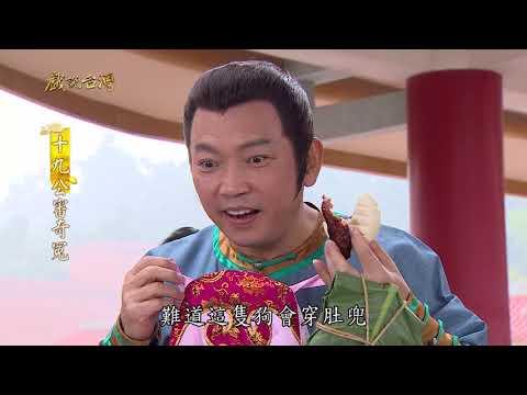 台劇-戲說台灣-十九公審奇冤-EP 05