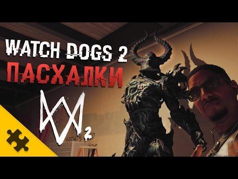 WATCH DOGS 2 ПАСХАЛКИ - Ассасин, Фар Край, РЕВУЩАЯ ТАЧКА, РУССКИЕ , Диабло,Радуга (Easter Eggs)
