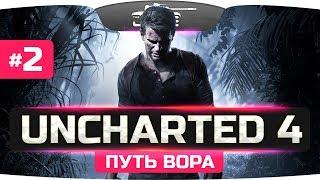 В ПОИСКАХ МОГИЛЫ ● Uncharted 4: Путь Вора #2