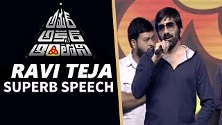 Ravi Teja SUPERB Speech | Amar Akbar Anthony Pre Release Event | Ileana | Sreenu Vaitla | Thaman S