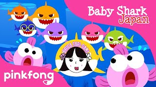 BABY SHARK CHALLENGE IN JAPAN -SING AND DANCE