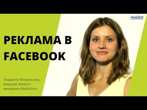 Реклама на Facebook. Как эффективно работать в Facebook Business Manager?