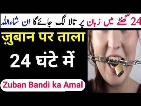 Zuban Bandi Ka Amal Mitti Mein Dabane Wala - Zuban Bandi Ka Asan Amal | Amal Sabke Liye