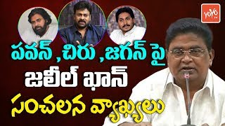 TDP MLA Jaleel Khan Sensational Comments On Pawan Kalyan,YS Jagan,Chiranjeevi