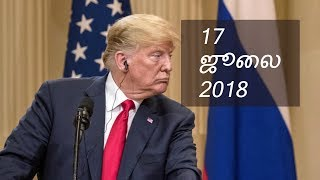 Trump under fire after Putin meeting | BBC Tamil TV News with Saranya