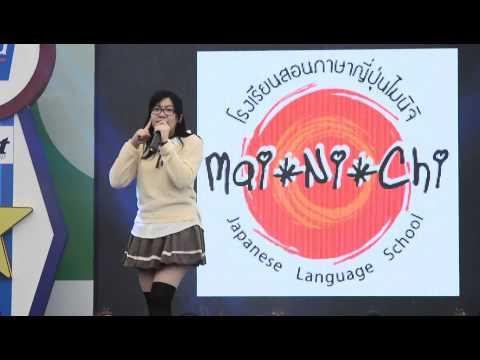 Kore kara no Someday  - Thai-Japan Anime & Music Festival 5 - Anime Song Lover Contest
