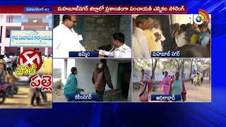 Panchayat Election Polling Continues in Mahabubnagar District | 10Tv News