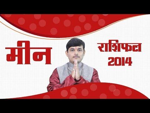 Meen Rashifal 2014 : Pisces Horoscope 2014 in Hindi