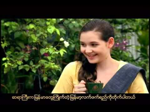 Royal Myanmar Tea Mix Tv Commercial Ft U Lun Gywe video
