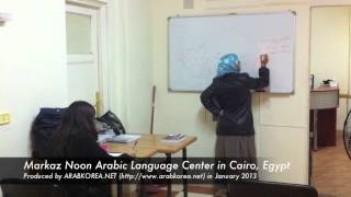 13/1/4 Markaz Noon Arabic Language Center in Cairo, Egypt