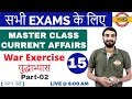 Lagu CLASS 15   सभी EXAMS के लिए CURRENT AFFAIRS  MASTER CLASS  by VIVEK SIR War Exercise Part-2
