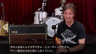 Bob Clearmountain - 「ボブ・クリアマウンテンが教えるギターアンプのレコーディング方法その1」映像を公開 thm Music info Clip