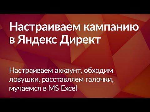 Настройка Яндекс Директ и создание рекламной кампании (3 видео из 6)