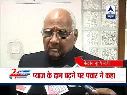 Government is not responsible for rising prices of onion, says Sharad Pawar