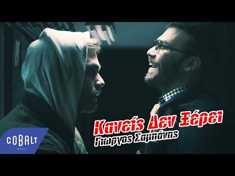 Γιώργος Σαμπάνης - Κανείς δεν ξέρει | Giorgos Sabanis - Kaneis den xerei - Official Video Clip