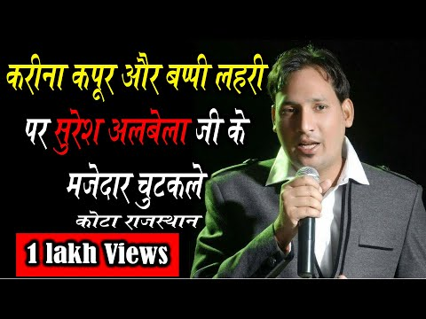 Comedian Suresh Albelacareer Point Kota video