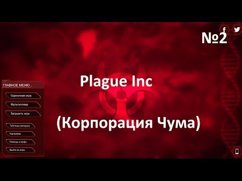 Plague inc все открыто на pc