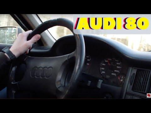 Тест-драйв Audi 80 B3 1.8 карбюратор (выпуск №1)